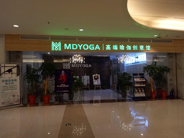 MD YOGA 高端瑜伽创意馆