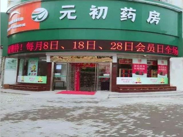 百视通眼镜超市(355四明路五丰街店)