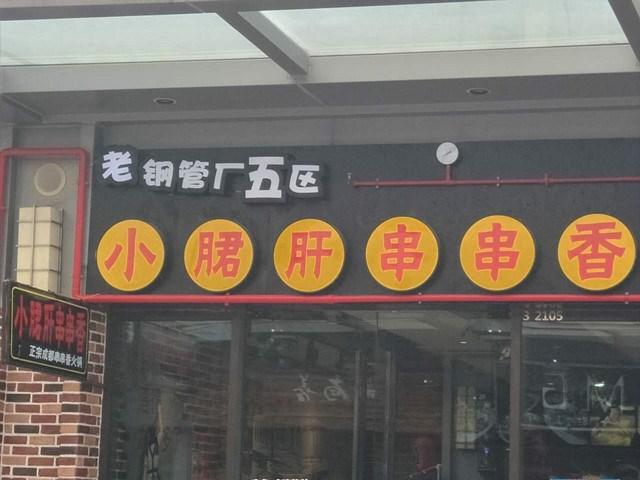 钢管厂小郡肝串串香(红谷滩万达店)