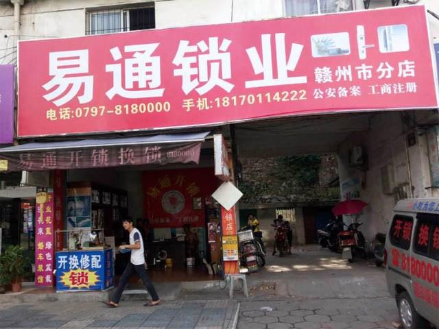 易通锁业(东郊路店)