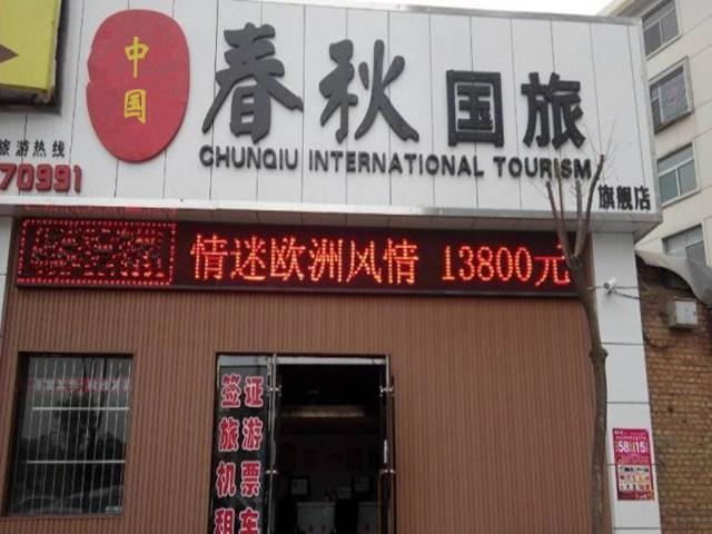 上海国旅(总店)