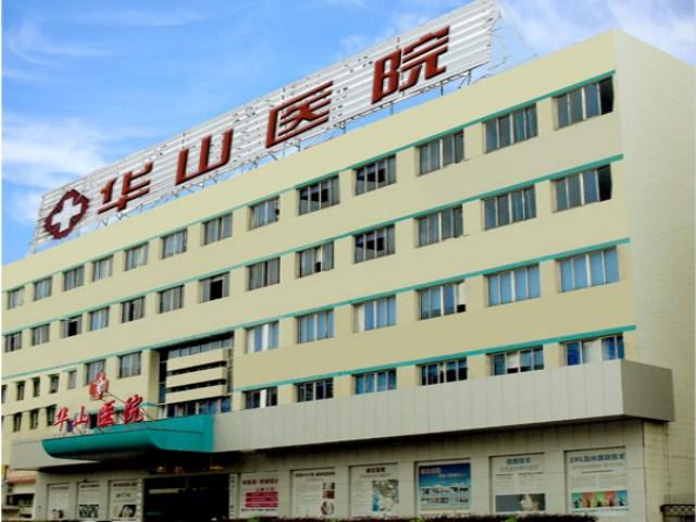 江夏华山医院