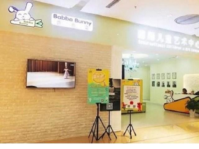 芭芭兔国际儿童艺术中心(远洋未来校区店)