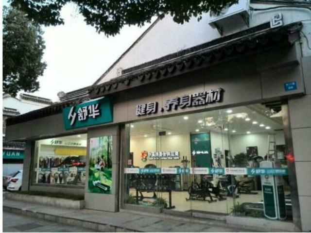 舒华跑步机(苏州店)
