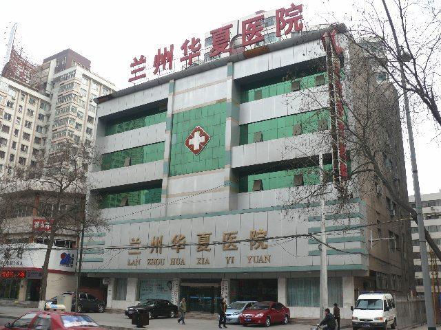 兰州华夏医院