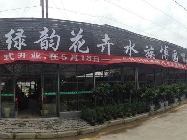 绿韵花卉水培博园
