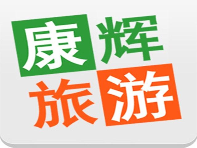 昆明康辉旅行社(晋宁昆阳门市部店)
