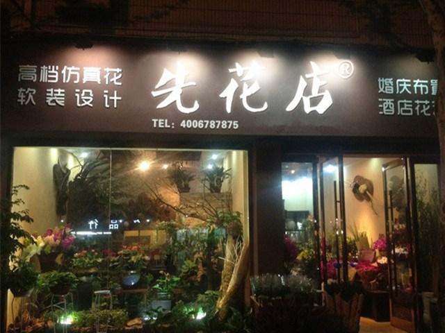 先花店(和平里北街店)