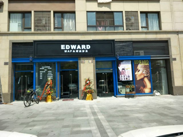 EDWARD WAP&时尚沙龙