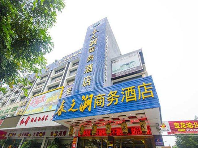 深圳春之潮商务酒店