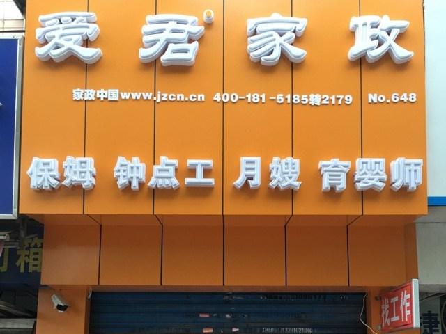 爱君家政(淄川区分店)