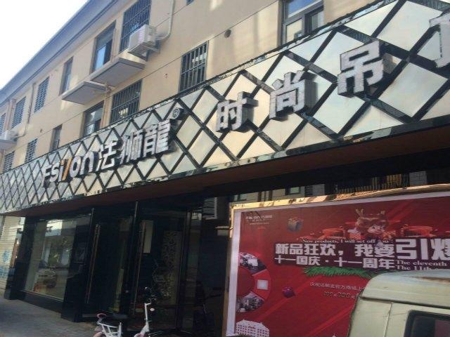 Fsilon 法狮龍时尚吊顶(光彩城店)