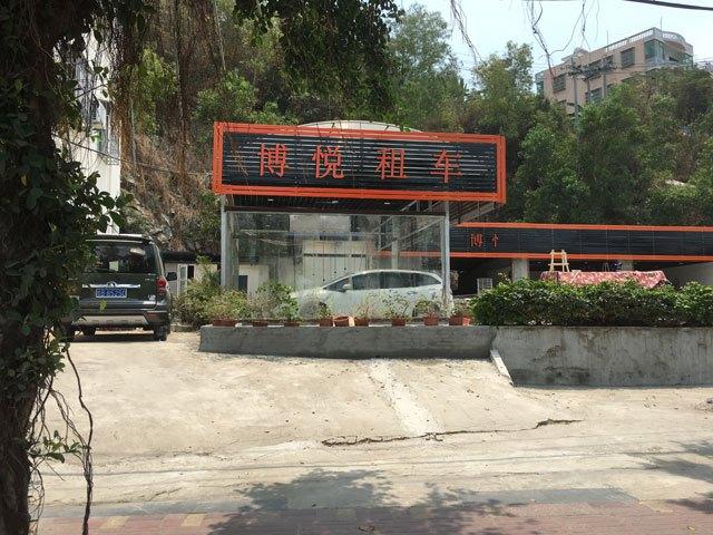 博悦租车(凤凰路店)