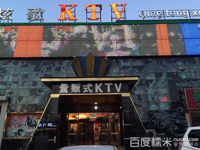 青铜炫歌KTV