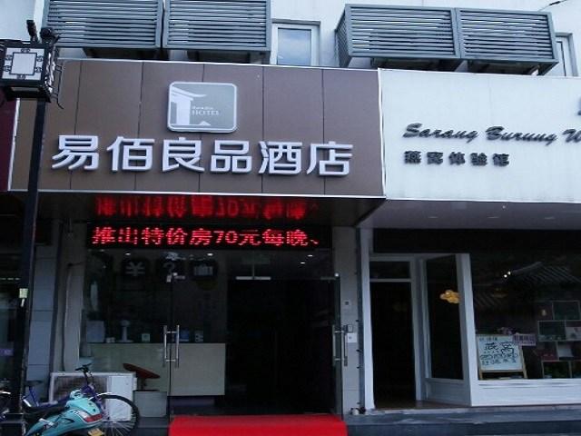 易佰良品连锁酒店(十梓街店)