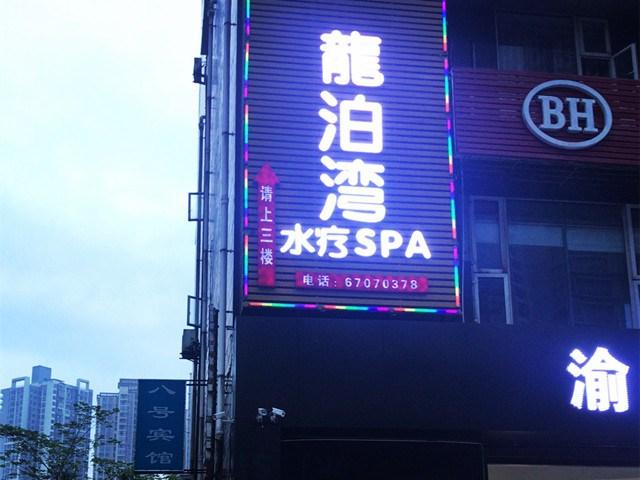 龙泊湾水疗SPA