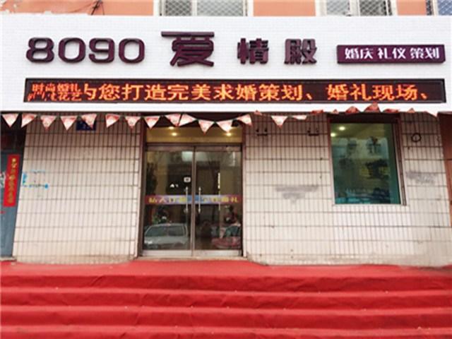 8090爱情殿婚庆礼仪鲜花(西山路店)