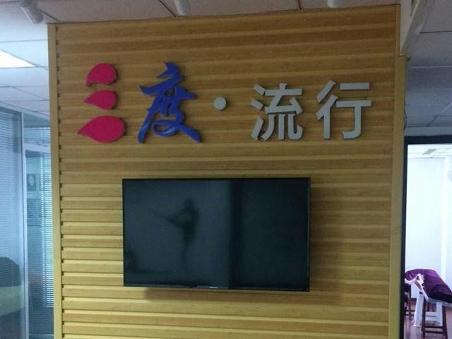 三度·流行音乐舞蹈教育培训中心