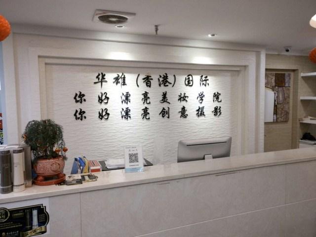 香港·你好漂亮美妆学院(总店)