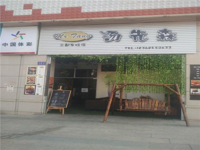 汤先森(三都店)