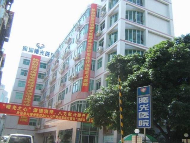 深圳曙光医院