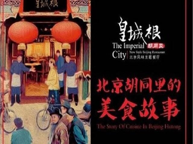 皇城根北京风味主题餐厅(高新万达店)
