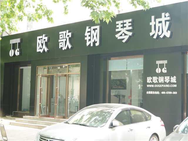 欧歌钢琴城(大连店)