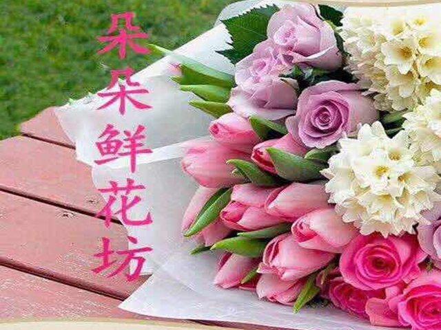 朵朵鲜花坊