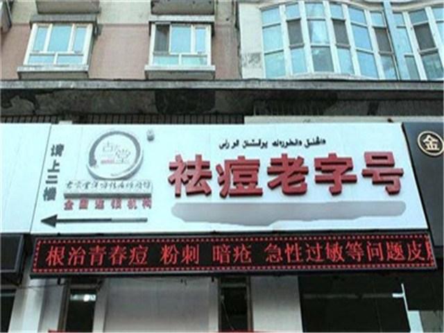 古玄堂全国连锁专业祛痘(龙首村印象城店)