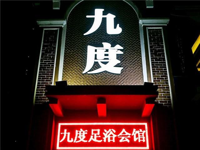 九度足浴会馆(南河店)
