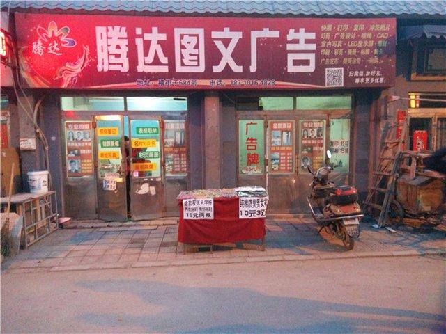 腾达图文广告(朝外大街店)