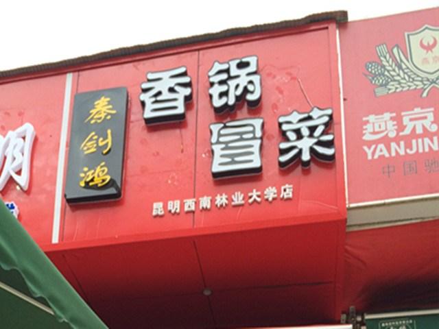 秦剑鸿香锅冒菜