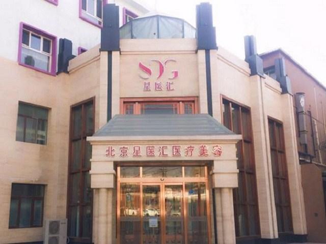 北京星医汇医疗美容(五孔桥店)
