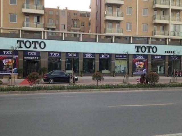 TOTO(兰溪店)