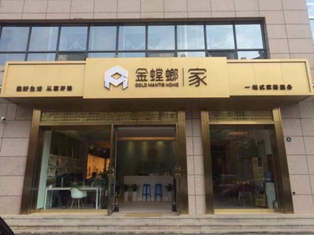 金螳螂·家(南京河西店)