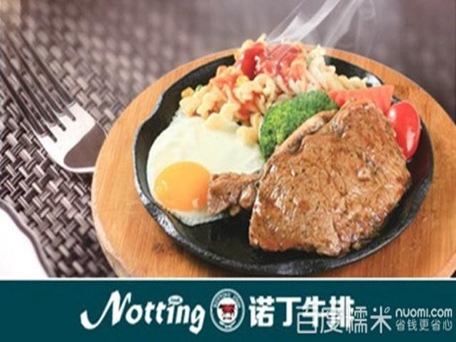 诺丁牛排(万达店)