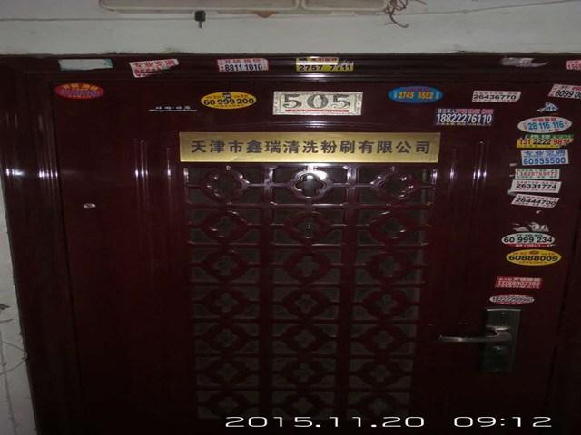 鑫瑞清洗粉刷服务中心