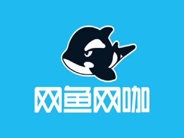 网鱼网咖(国贸店)