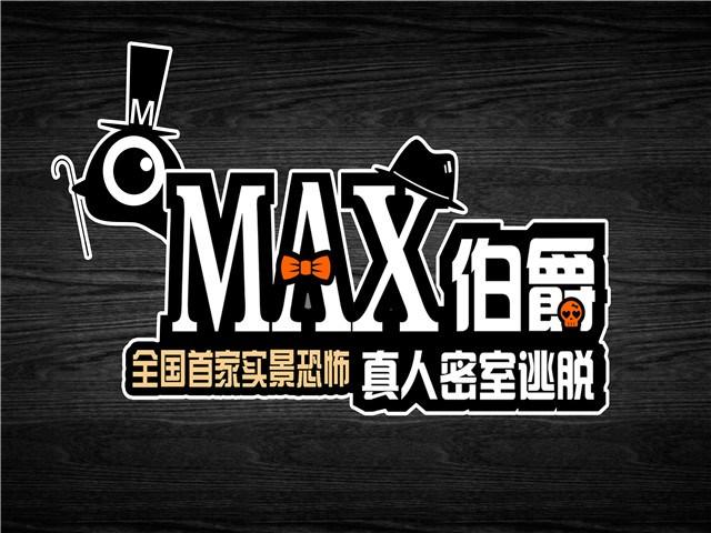 MAX伯爵真人密室逃脱(长虹国际城店)