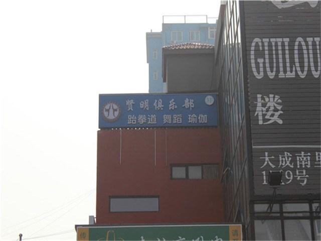 贤明俱乐部