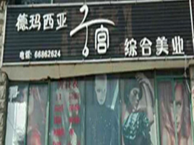 德玛西亚宫综合美业(解放西店)