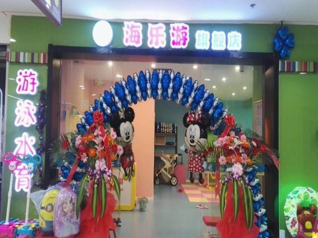 海乐游母婴生活馆(市北丽达店)