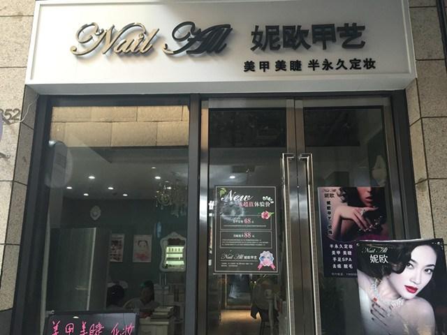 妮欧甲艺(东二环泰禾广场店)