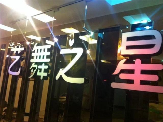 艺舞之星舞蹈工作室(家润多店)