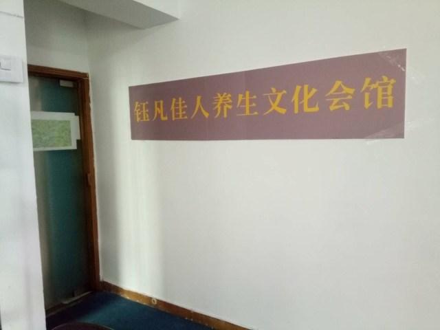 钰凡佳人养生文化会馆