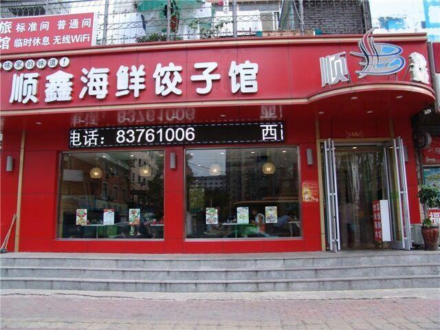 顺鑫海鲜饺子馆