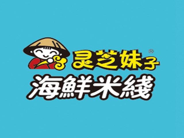 灵芝妹子海鲜米线(福佳店)