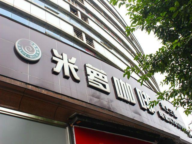 米萝咖啡(金港国际店)