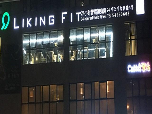 LikingFit(金汇路韩国街店)