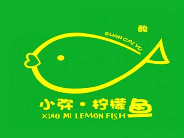 小弥·柠檬鱼(宝塔路2店)
